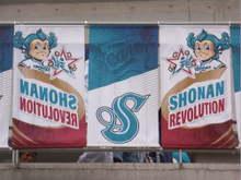Shonan_searex