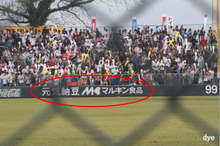 Fujisakidai_stadium_5