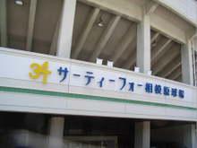 34sagamiharastadium_1
