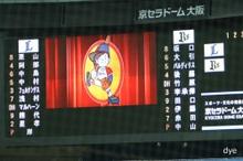 Kintetsu