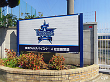 Baystars_traing_field_1
