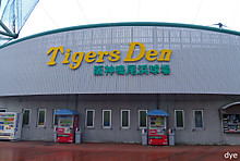 Tigers_den_2
